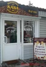 """Кава у подарунок 8 Березня у """"Віденській кав'ярні по-вінницьки""""!"""