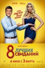 """Комедія """"8 кращих побачень"""""""