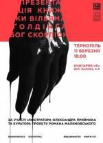 """Презентація книги Вільяма Ґолдінґа """"Бог Скорпіон"""""""