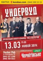 """Гурт """"Ундервуд"""": концерт в """"Докер-пабі"""""""
