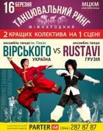 Концерт ансамблю імені П.ВІРСЬКОГО VS ансамблю «RUSTAVI»