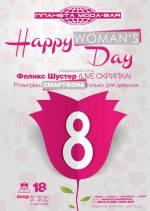 "Вечірка ""Happy Woman`s Day"""
