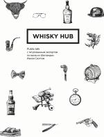 Whisky Hub. Public talk з експертом із віскі Ієнном Скоттом