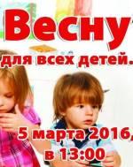 """Соціальний проект для дітей """"Подаруй весну"""""""