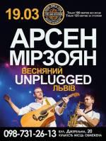Концерт Арсена Мірзояна