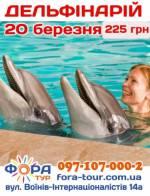 Відвідаємо дельфінарій у м. Хмільник  20 березня