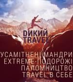 Дикий Travel: зустріч, присвячена мандрам та мандрівникам