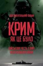 """Документальний фільм """"Крим. Як це було"""""""