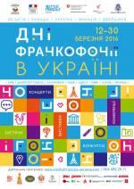 """Фестиваль """"Дні франкофонії в Україні"""""""