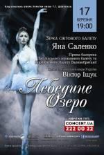 """Прем'єра балету """"Лебедине озеро"""" за участю зірки світового балету Яни Саленко"""
