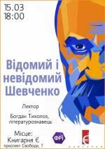 """Лекція Богдана Тихолоза """"Відомий і невідомий Шевченко"""""""