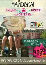 Майовка: Київ - Луцьк - оз.Світязь - Брест (Білорусь)