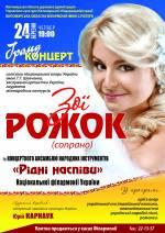"""Гранд концерт Зої Рожок та ансамблю """"Рідні наспіви"""""""