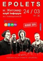 Концерт гурту EPOLETS в Житомирі