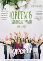 Вечірка Green's birthday party
