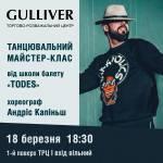 Безкоштовні майстер-класи із танців від ТРЦ Gulliver і школи TODES