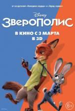 """Сімейна пригодницька комедія """"Зоотрополіс"""" 3D"""