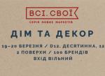 Українські виробники меблів спроектують житловий будинок