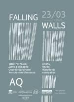 "Концерт Acoustic Quartet ""Falling Walls"" в Будинку освіти та культури ""Майстер клас"""