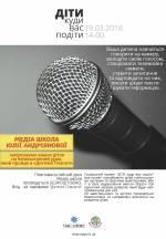 """Безкоштовний урок медіа школи Юлії Андріянової в """"Дитячій Планеті"""""""