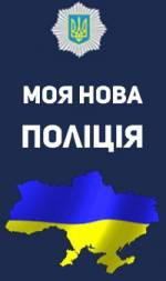 Присяга нових поліцейських у м. Житомирі