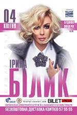 Ірина Білик 4 квітня у Вінниці!