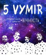 "Концерт гурту ""5 Vymir"""