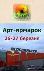 """Ярмарок Hand Made в ТРЦ """"Блокбастер"""""""