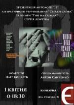 """Презентація літугруповання «Свідки слова» в книгарні """"Є"""""""