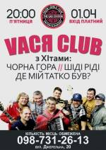 """Концерт гурту """"Vacя Сlub"""""""