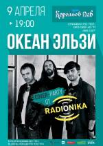 09.04 tribute ОЕ by Radionika| Корольов Паб