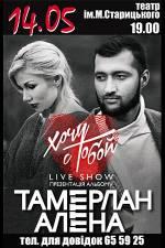 Тамерлан и Алёна Омаргалиева с презентацией нового альбома «Хочу с тобой!»