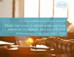 Майстер-клас із ефективного вивчення іноземних мов від eWords