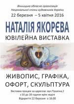 Ювілейна виставка Наталії Якорєвої