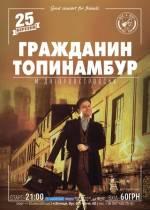 Концерт «Гражданин Топинамбур»