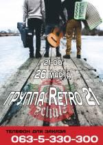 """Виступ гурту """"Retro 21"""""""