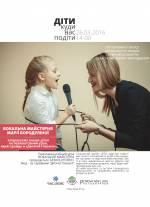 Урок вокалу від Марії Бородуліної