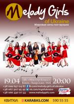 Сольний концерт Melody Girls of Ukraine