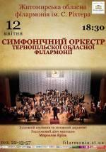 Концерт симфонічного оркестру Тернопільської обласної філармонії