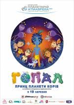 Прем'єра анімаційного фільму «Гопал. Принц Планети Корів»