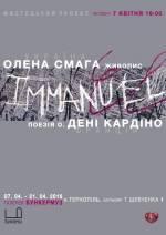 Сакральна виставка Immanuel