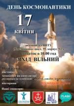 День космонавтики у ВНТУ