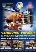 Чемпіонат України зі змішаних видів єдиноборств