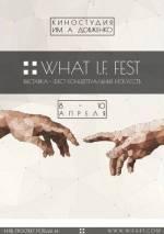 """Фестиваль """"What I.F.Fest"""": виставки, лекції та театральні перформанси"""