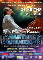 """Концерт тріо Романа Коляди """"Галактична меланхолія"""""""