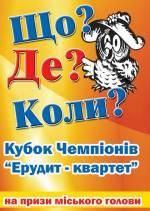 """Кубок Чемпіонів """"Ерудит-квартет""""з інтелектуальних змагань """"Що? Де? Коли?"""""""