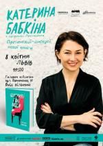 """Презентація збірки оповідань Катерини Бабкіної """"Щасливі голі люди"""""""