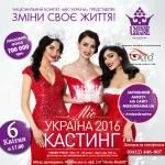 "Кастинг ""Місс Україна 2016"" - Житомир!"