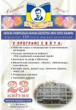Святкова програма «День народження Бібліотеки»