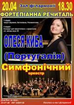 """Концерт """"Фортепіанний речиталь"""""""